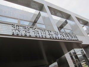 困った時は海老名市立中央図書館。