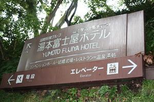 yumotofujiyahotel