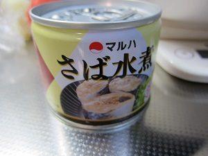忙しくて料理するのがムズいって時はサバ缶なんてものオススメ。カンタンだし、栄養価高いし。