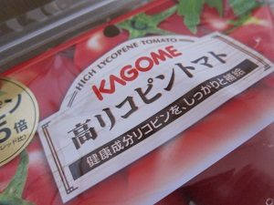スーパーで売ってた高リコピントマト