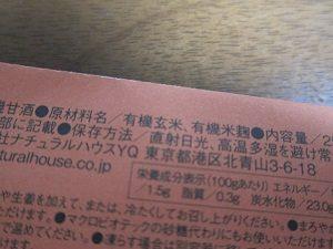 Amiが買う甘酒は米麹のものが中心です。