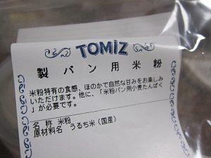 富澤商店で買ってきたパン用の米粉