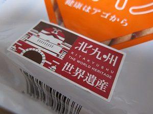 堅パンは北九州で作っています。