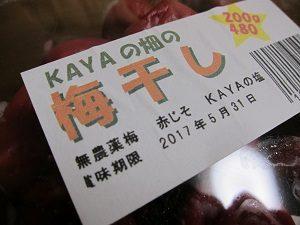 KAYAの畑の梅干し