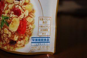 フルーツグラノーラは食物繊維がタップリ!