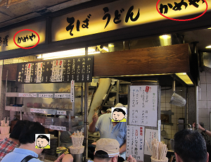 新宿のかめや。お蕎麦屋さん。結構、美味しいらしい。