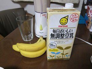豆乳とバナナでスムージー。