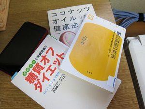 ケトン体のこと書いてある本、何冊か借りてきた。