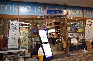 東京愛ランド