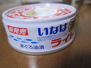 オイル漬のツナ缶