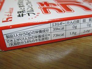 イチゴのフルーチェは1食分73kcalだよ
