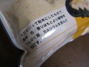 きな粉、パッケージに大豆って書いてあるね