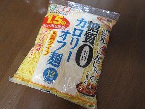 こんにゃく麺、近所のスーパーで買ってきた