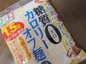 今日買ってきたこんにゃく麺は糖質がゼロだって