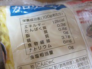 今回のこんにゃく麺は12kcal!