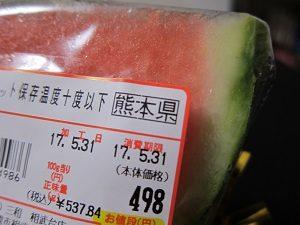 今回買ってきたのは熊本県産だ。