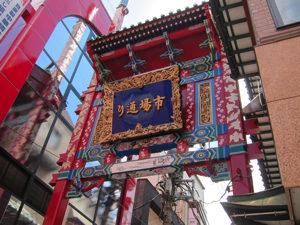 中華街のおかゆのお店、美味しいとこがあるよ