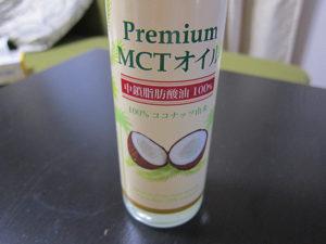 MCTオイル、めちゃ高いね。