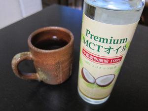 MCTオイル、飲み物に入れて摂るのが一番手取り早いかな。