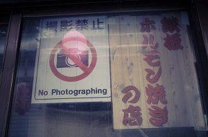写真NGの張り紙をパチリ