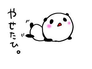 アディオ〜ス