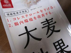 やっぱ、加工した押し麦大麦の方が麦全部って感じだからダイエットにイイよ