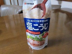 最近じゃスーパーでいろんな塩麹が売ってる。カンタンに使えちゃうパッケージのものがあるから便利だよ
