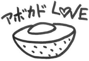 アボカドダイエットって痩せる〜?